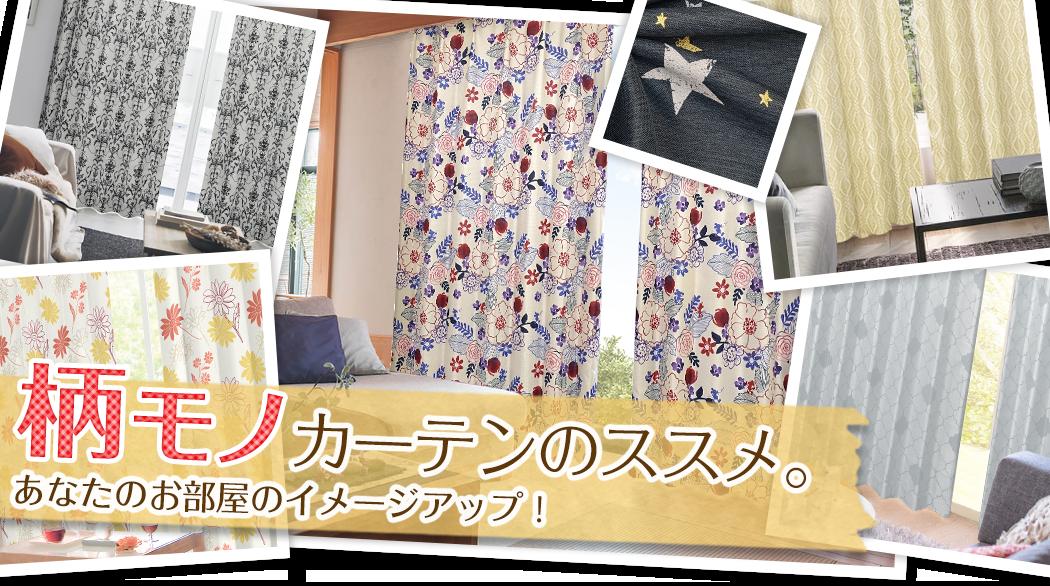 柄モノカーテンのすすめ。あなたのお部屋のイメージアップ