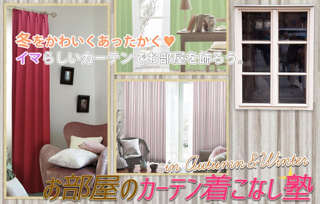 冬をかわいくあったかく、イマらしいカーテンでお部屋を飾ろう