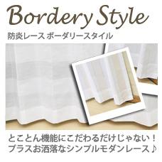 とことん機能にこだわるだけじゃない!プラスオシャレなシンプルモダンレース♪|Bordery Style・ボーダリースタイル