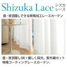 昼夜の目隠し・紫外線カットに防音効果まで|SHIZUKA LACE(シズカ)