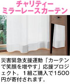 災害緊急支援運動「カーテンで笑顔を増やす」応援プロジェクト。1組ご購入で1500円が寄付されます。「チャリティーミラーレースカーテン」