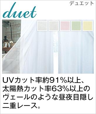 UVカット率91%以上、太陽熱カット率63%以上のヴェールような昼夜目隠し次世代ミラーレース。「duet デュエット」