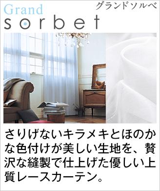 さりげないキラメキとほのかな色付けが美しい生地を、贅沢な縫製で仕上げた優しい上質レースカーテン。「Grand solbet グランドソルベ」