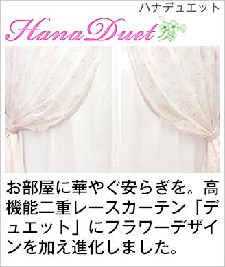 お部屋に華やぐ安らぎを。高機能二重レースカーテン「デュエット」にフラワーデザインを加え進化しました。「Hana Duet ハナデュエット」