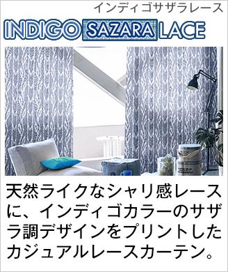 天然ライクなシャリ感レースに、インディゴカラーのサザラ調デザインをプリントしたカジュアルレースカーテン。「INDIGOSAZARALACE インディゴサザラレース」