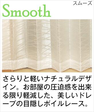 さらりと軽いナチュラルデザイン。お部屋の圧迫感を出来る限り軽減した、美しいドレープのボイルレース「Smooth スムーズ」