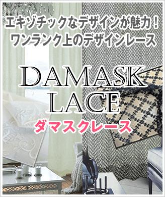 エキゾチックなデザインが魅力!ワンランク上のデザインレース「DAMASKLACEダマスクレース」