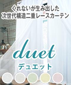 くれないが生み出した次世代構造二重レースカーテン「duet デュエット」