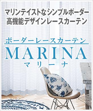 マリンテイストなシンプルボーダー高機能デザインレースカーテン「ボーダーレースカーテンMARINA マリーナ」
