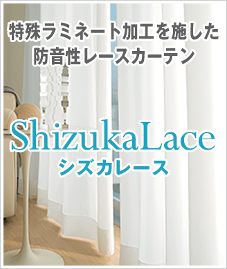 特殊ラミネート加工を施した防音性レースカーテン「ShizukaLace シズカレース」