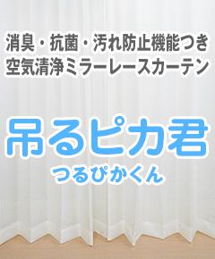 消臭・抗菌・汚れ防止機能つき空気清浄ミラーレースカーテン「吊るピカ君 つるぴかくん」