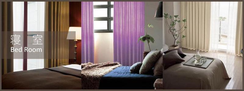 寝室カーテンイメージ