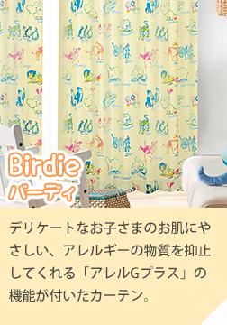 絶妙にちょうどいい♪ありそうでなかったギンガムチェック柄のカーテン。キュートで飽きのこないお部屋づくりならコレ!