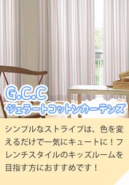 女の子はかわいいモノがスキ♥お洋服でありそうな花柄のカーテンをかければ、ちょっぴり背伸びしたお姉さんのお部屋に。