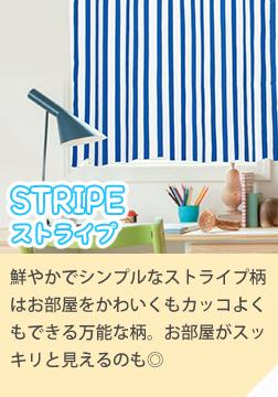 鮮やかでシンプルなストライプ柄はお部屋をかわいくもカッコよくもできる万能な柄。お部屋がスッキリと見えるのも◎