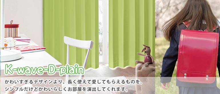 かわいすぎるデザインより、長く使えて愛してもらえるものを。シンプルだけどかわいらしくお部屋を演出してくれます。