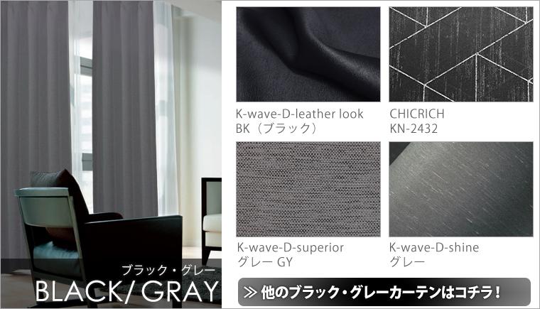 ブラックグレーのカーテンはこちら