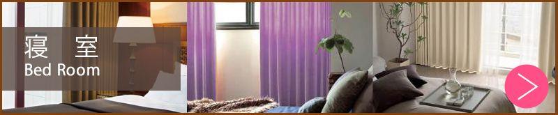 寝室にあうカーテンはこちら