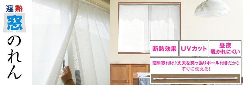 遮熱窓のれん