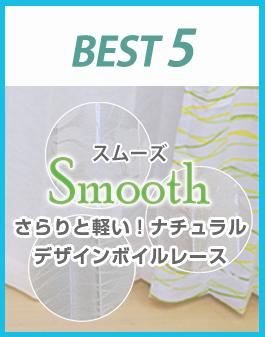 くれないレコメンドBEST5 スムーズ