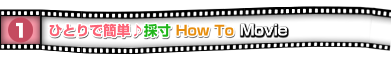 1 ひとりで簡単♪採寸 How To Movie