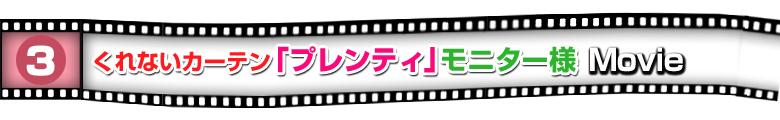 3 くれないカーテン「プレンティ」モニター様 Movie