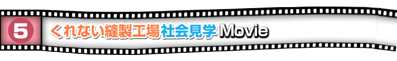 5 くれない縫製工場社会見学 Movie