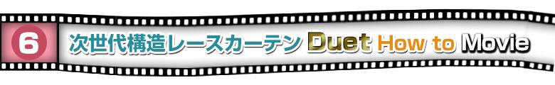 6 次世代構造レースカーテン Duet How to Movie