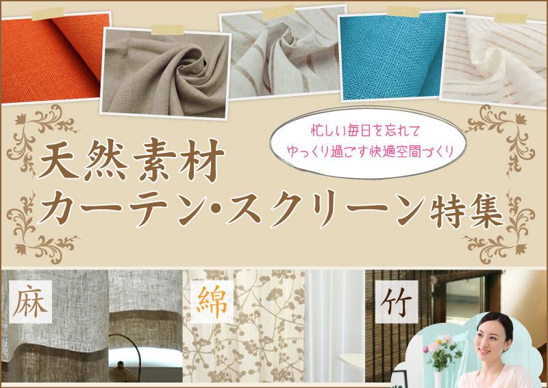 麻・綿・竹の天然素材カーテン・スクリーン特集