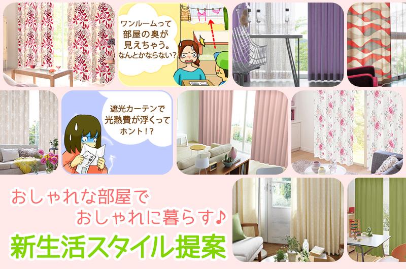 オシャレな部屋でおしゃれに暮らす♪新生活スタイル提案