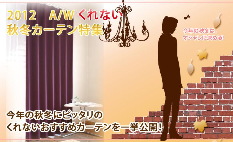 2012年くれない秋冬カーテン特集