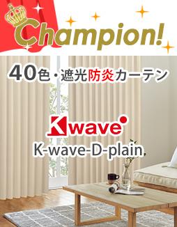 1位 K-wave-D-plain