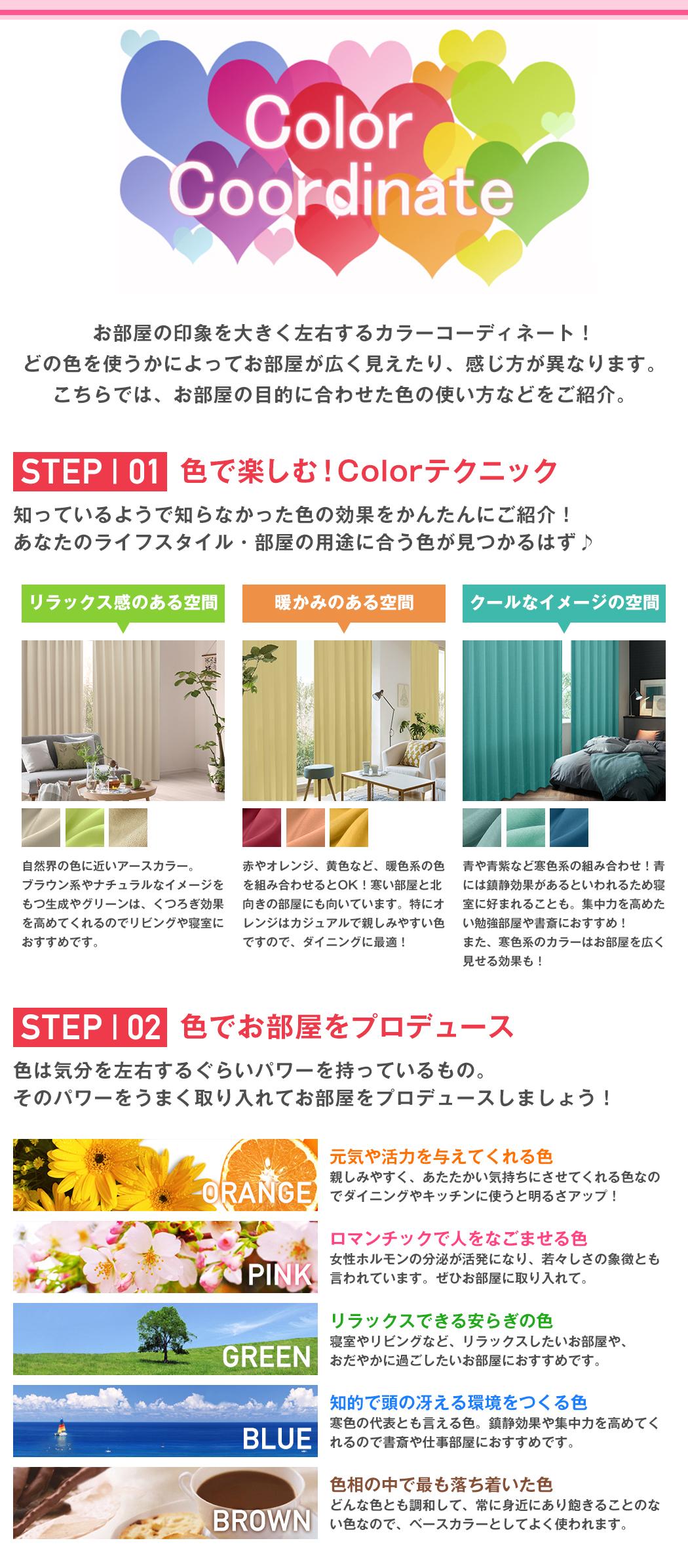 インテリア講座-Color Coordinate
