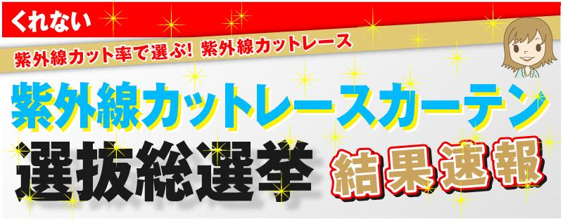 紫外線カットレースカーテン選抜総選挙結果速報