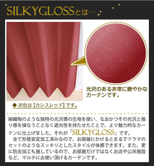 シルキーグロスとは独特の光沢感の生地を損なうこと遮光性を持たせたカーテンです。