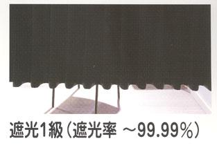 遮光1級(遮光率 ~99.99%)