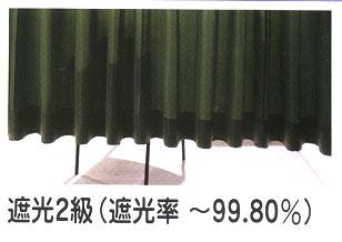 遮光2級(遮光率 ~99.80%)
