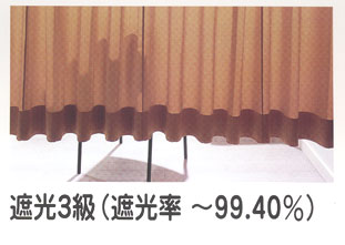 遮光3級(遮光率 ~99.40%)