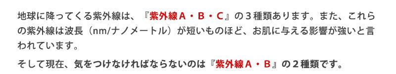 紫外線A・B・Cの3種類について