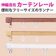 伸縮自在 カーテンレール 便利なフリーサイズのランナー