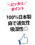 100%日本製麻で通気性吸湿性◎