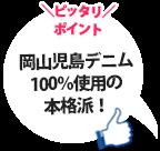 岡山児島デニム100%使用の本格派!