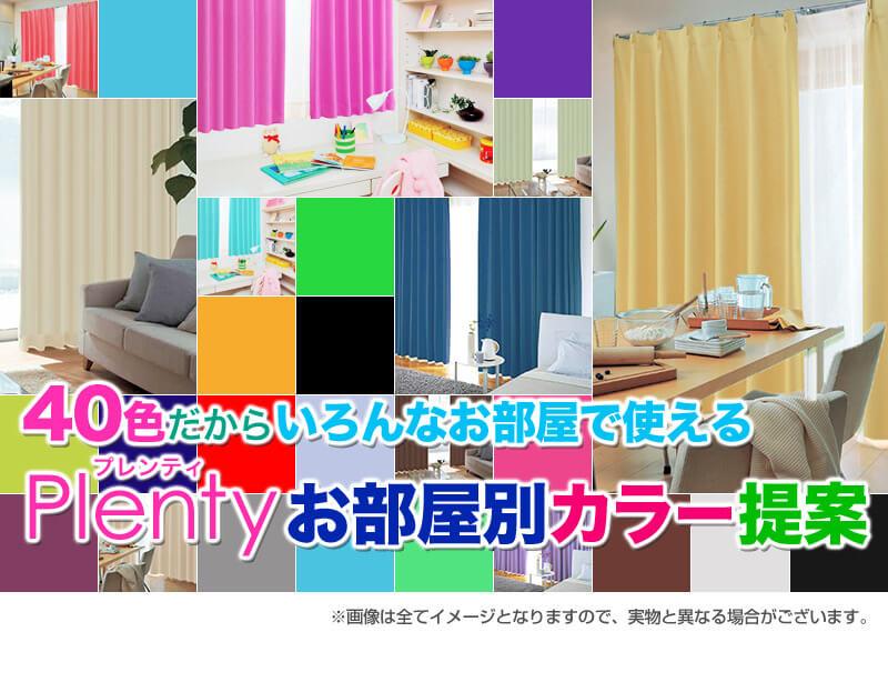 40色だからいろんなお部屋で使えるPlentyお部屋別カラー提案