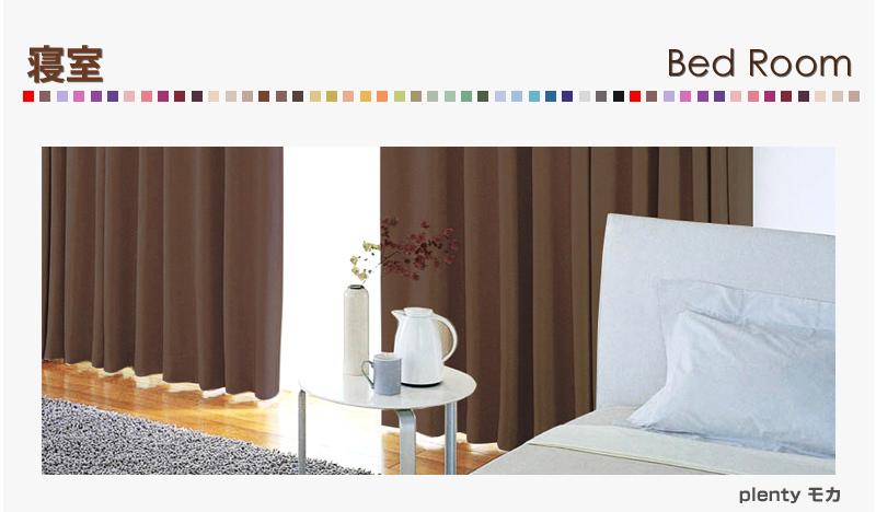 寝室のカーテンイメージ
