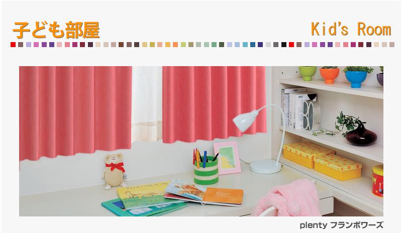 子供部屋のカーテンイメージ