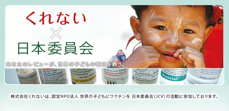 くれない×日本委員会 あなたのレビューが、世界の子どもの明日を救う。