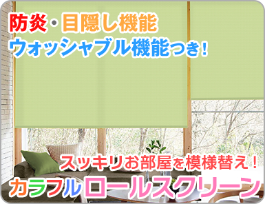 防炎・目隠し機能・ウォッシャブル カラフルロールスクリーン