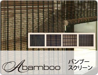 竹素材でできた バンブースクリーン