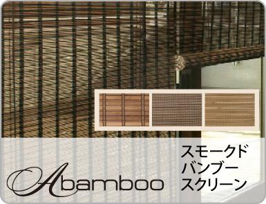 竹素材でできた スモークドバンブースクリーン