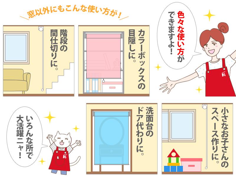 カラーボックスの目隠しや、階段の間仕切りに いろんな使い方ができます。